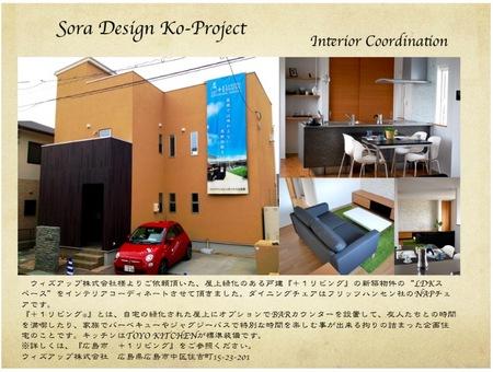 soradesign-103.jpg