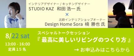 http://www.sora-design.com/images/bl-3344.jpg