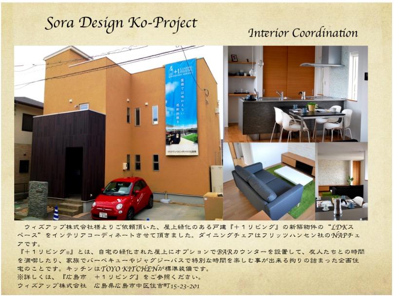 http://www.sora-design.com/images/soradesign-103.jpg